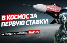 Невероятная акция от БК Леон. Покори космос на боевом истребителе МиГ-29!