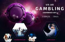 Впервые в мире состоится специализированная конференция VR/AR GAMBLING