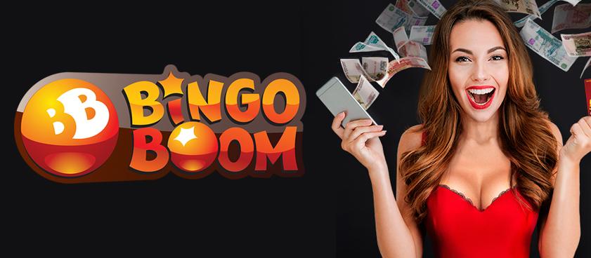 Букмекерская контора Bingo Boom