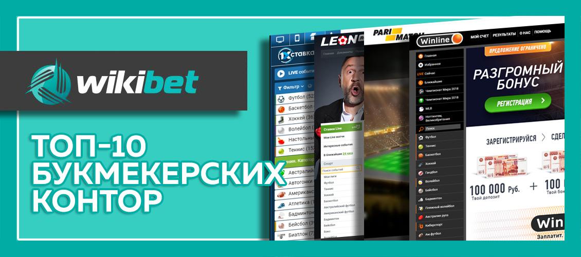 букмекерских контор украины список