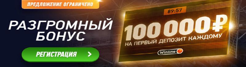 BONUS-100-000-winline
