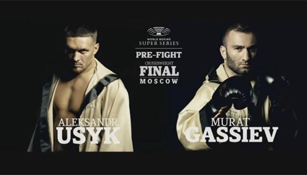 Прогноз на бой Усик - Гассиев