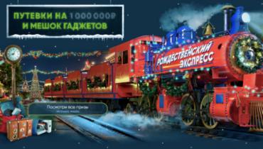 БК 1xСтавка запустила новогоднюю акцию «Рождественский Экспресс»