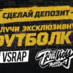 БК ЛЕОН акция