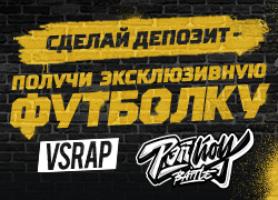 Акция от БК ЛЕОН: Получи футболку «РЭПЙОУ» за депозит