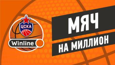 Winline разыграет 1 миллион рублей среди болельщиков ПБК ЦСКА