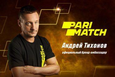 Андрей Тихонов – новый амбассадор БК Париматч!