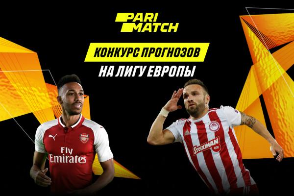 ответные матчи 1/16 финала Лиги Европы 2019-2020