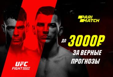 Конкурс от БК Париматч. 3000 рублей за верный прогноз UFC 168