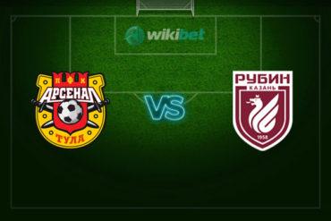 Арсенал Тула — Рубин: прогноз и коэффициенты на матч 14 марта