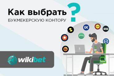 Как выбрать букмекерскую контору? Гид-помощник отWikibet.ru