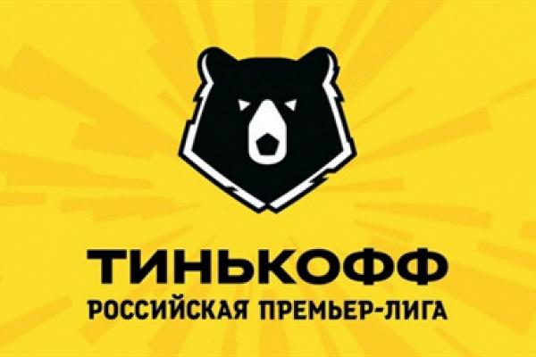 Чемпионат России 2019-2020