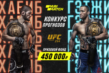 Конкурс прогнозов на UFC 254: Хабиб Нурмагомедов — Джастин Гейджи